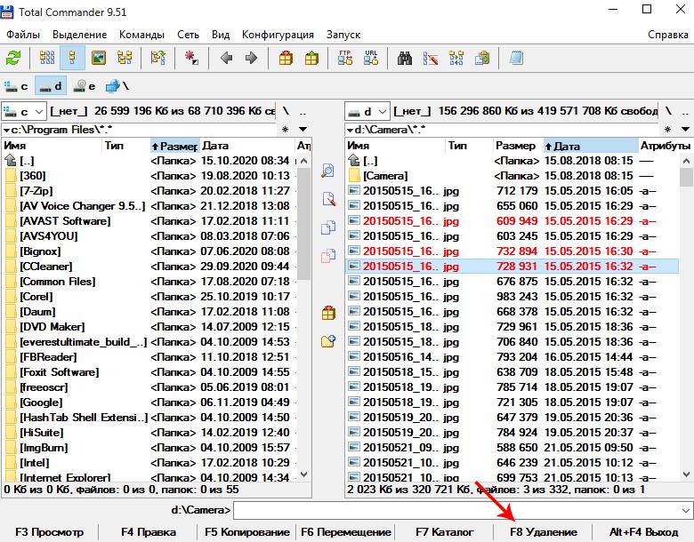 Удаление файлов