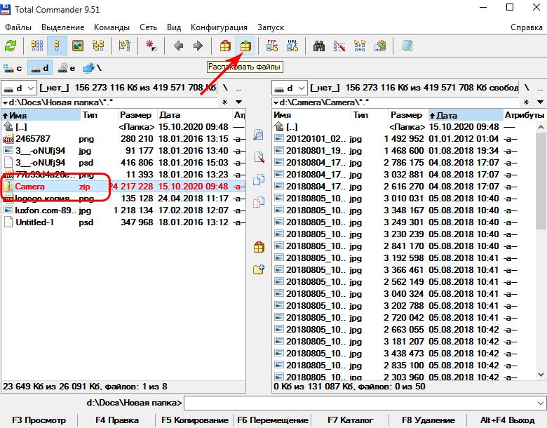 Файл архива в панели