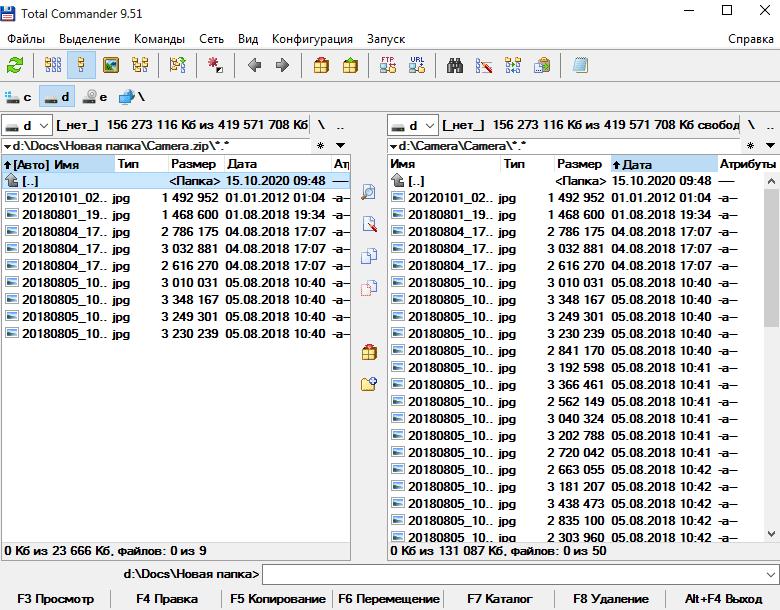 Просмотр файлов архива
