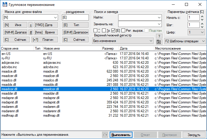 Пакетное переименование файлов